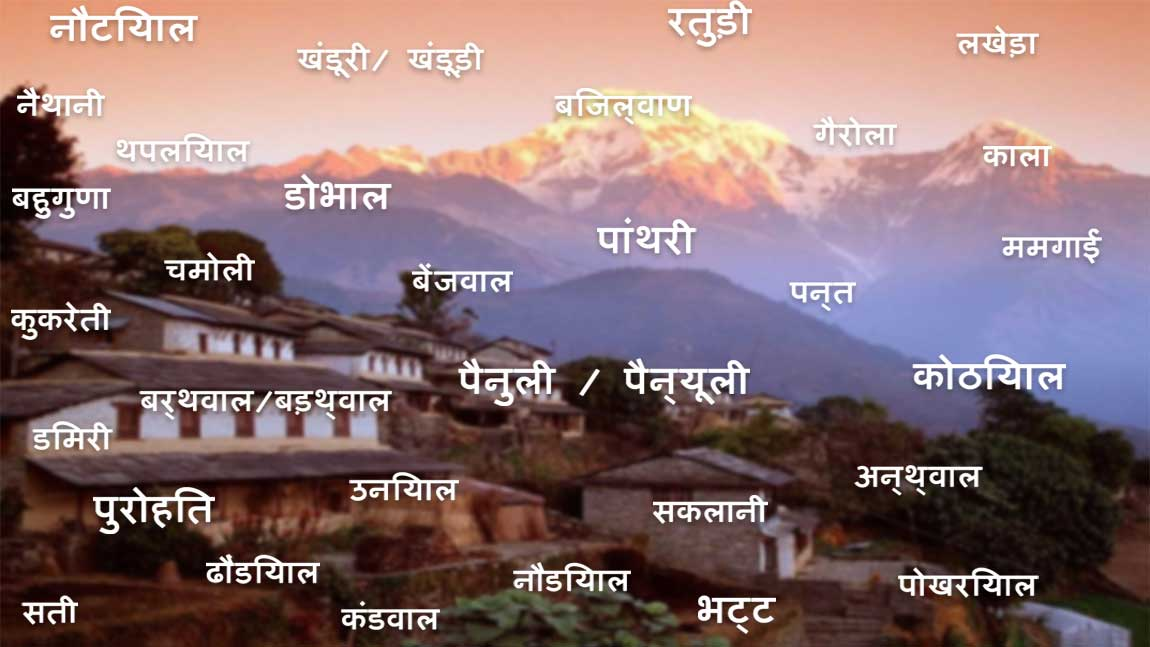 Garhwali_Surnames